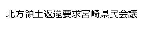 北方領土返還要求宮崎県民会議